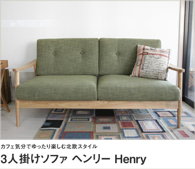 カフェ気分でゆったり楽しむ北欧スタイル - 3人掛けソファ ヘンリー Henry