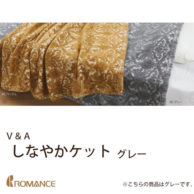 しなやかケット グレー V&A 京都 ロマンス小杉 幅140…