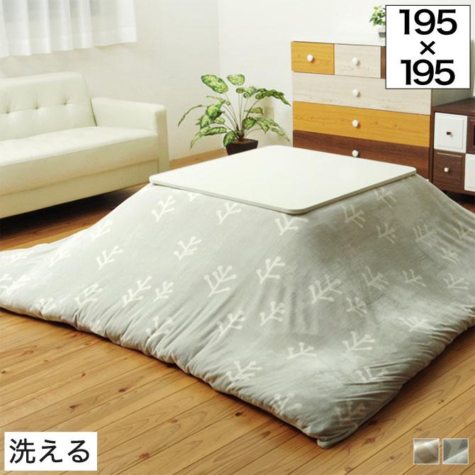 こたつ布団カバー 正方形 洗える 約195×195cm ファ…