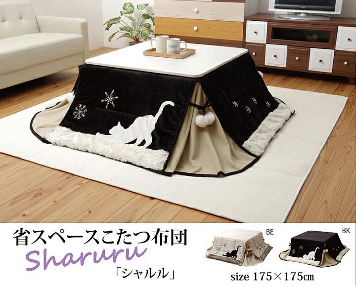 こたつ布団 正方形 洗える 猫柄 ネコ柄 ねこ柄 省スペース…