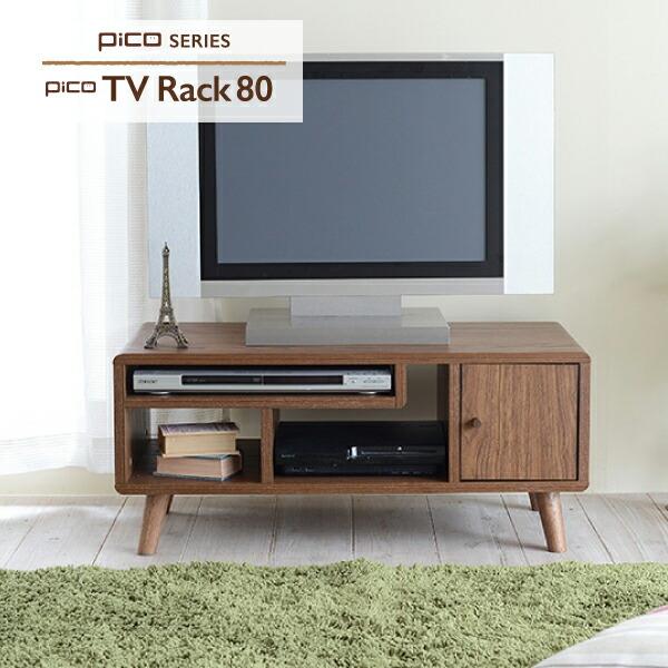 Pico ミニテレビ台 TV Rack 幅80cm ひとり暮…