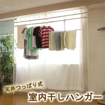 【送料無料】 梅雨対策に室内物干し!突っ張り室内用物干しワイドハンガー [NJ-0066]…