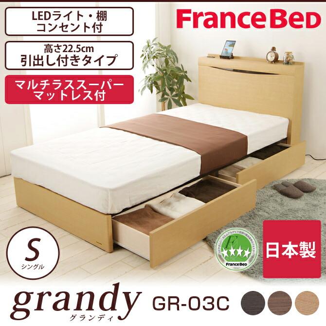 棚付き収納ベッド グランディ