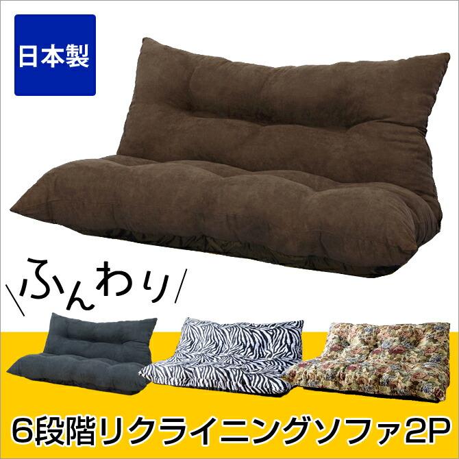 座椅子 ソファ リクライニング 日本製 ふんわりリクライニン…