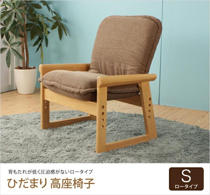 座椅子 座椅子 セレクトチェア ひだまり ロータイプ 木製 …