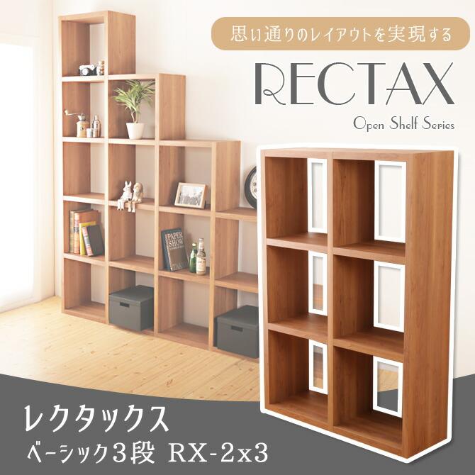 レクタックス 3段