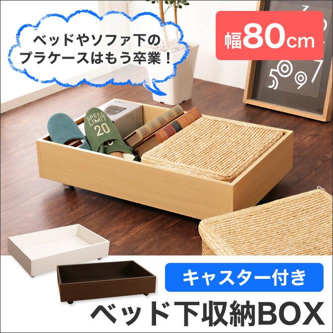 もうプラケースは卒業♪ベッド下収納ボックス・ソファ下収納 キャスター付き木製収納箱 幅80…