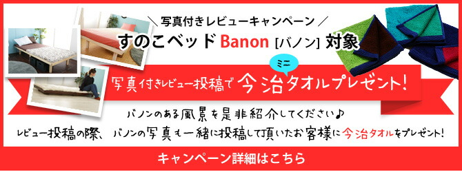 バノンキャンペーン2017年5月開始