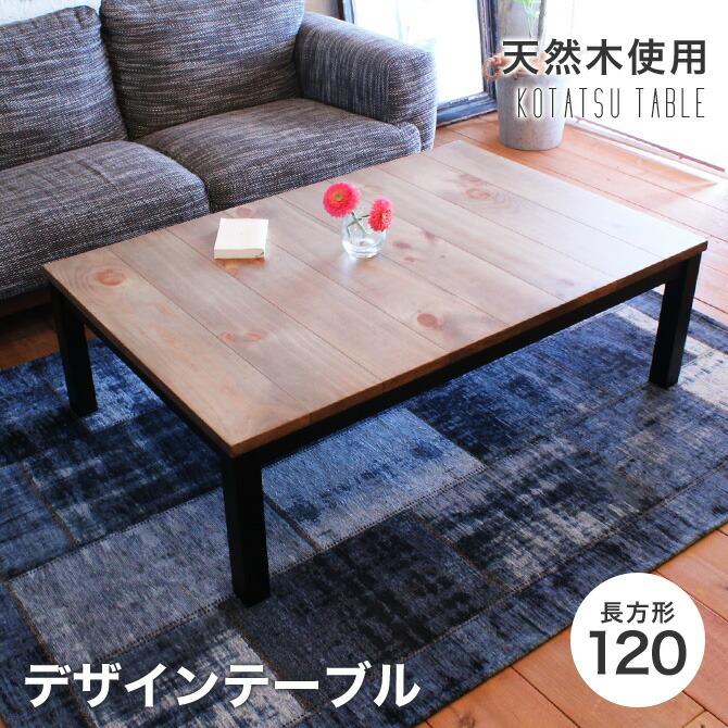 コタツテーブル おしゃれ ローテーブル 幅120×…