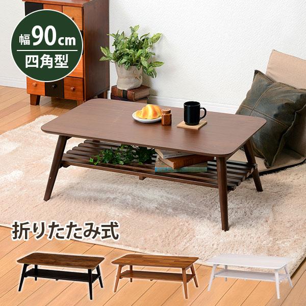 センターテーブル 木製 棚付き 折りたたみテーブル 長方形 …