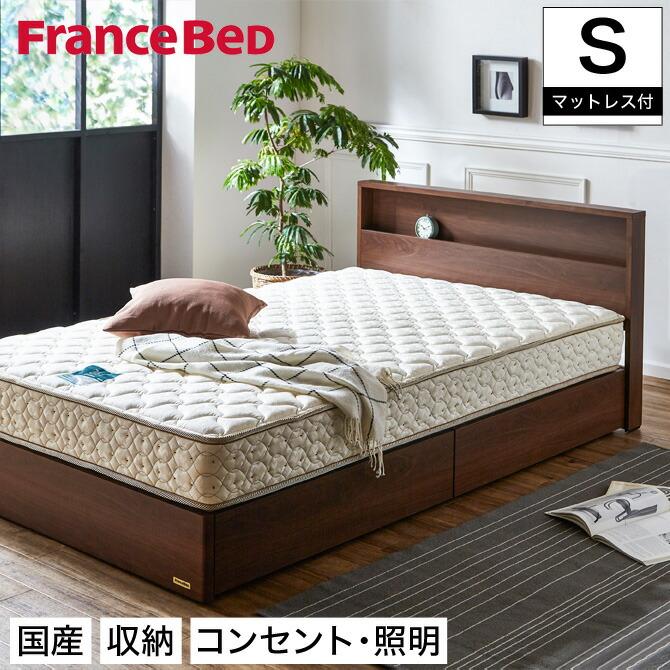 マルチラスマットレス付<br>収納ベッド
