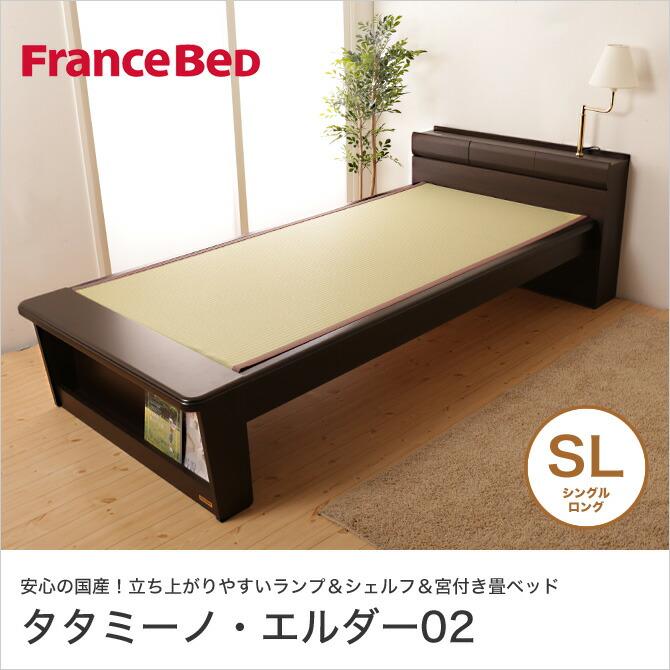 畳ベッド フランスベッド
