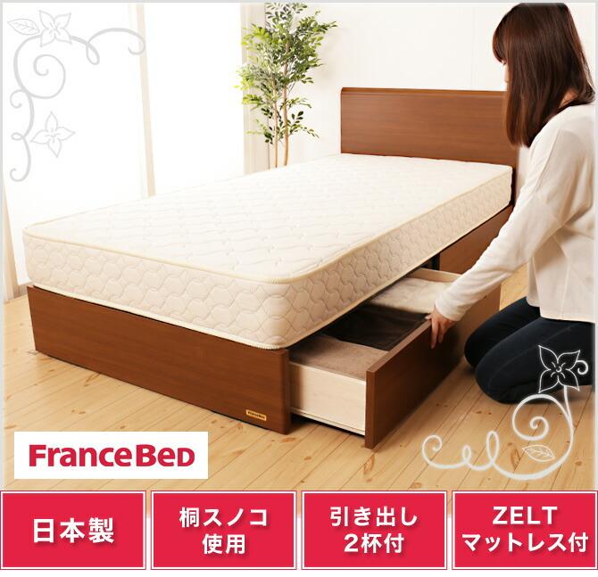 フランスベッド マットレス付き
