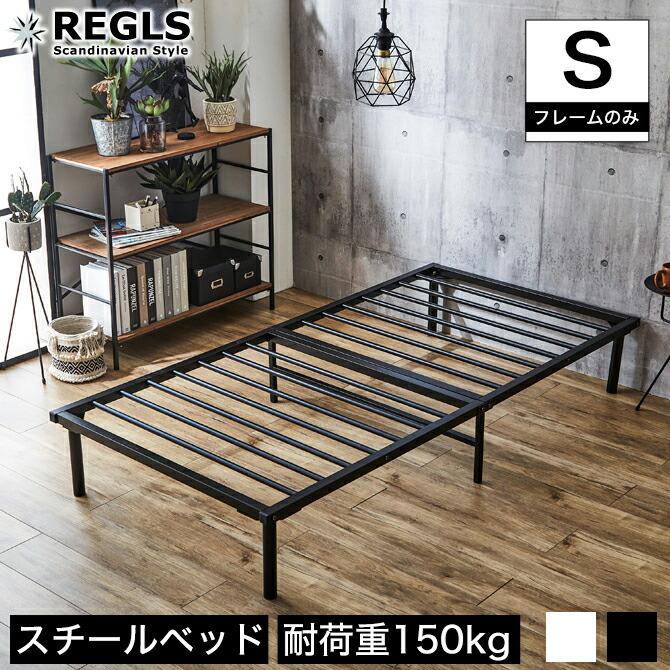 レグルス 脚付きベッド シングル アイアンベッド ネイビーブラック 頑丈設計 カビない ベ…