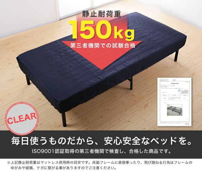 耐荷重150kg ベッド