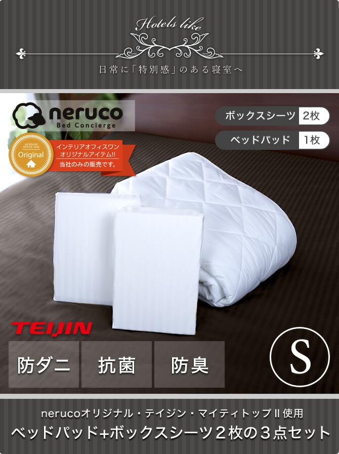 オリジナル寝具セット