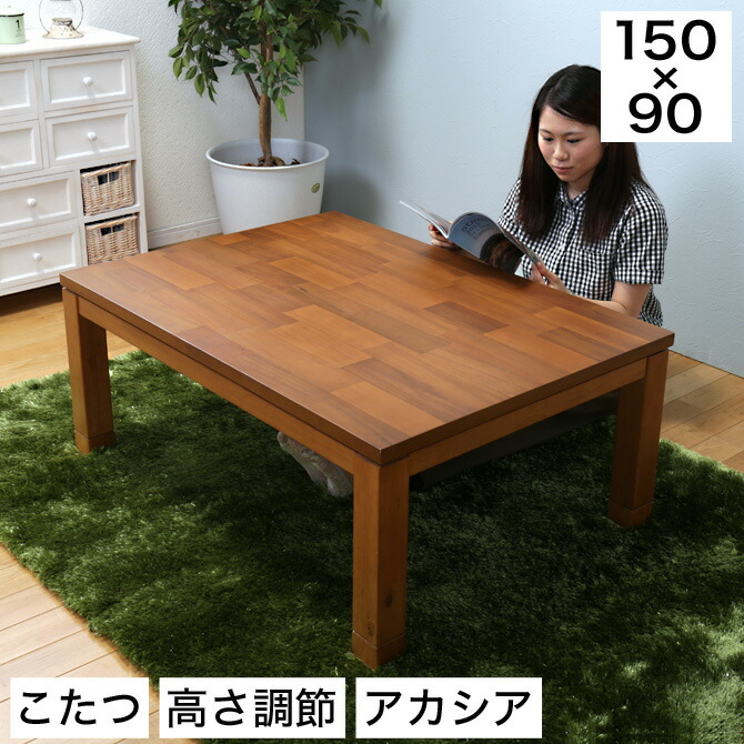 【アカシア集成材突板】家具調こたつテーブル 長方形