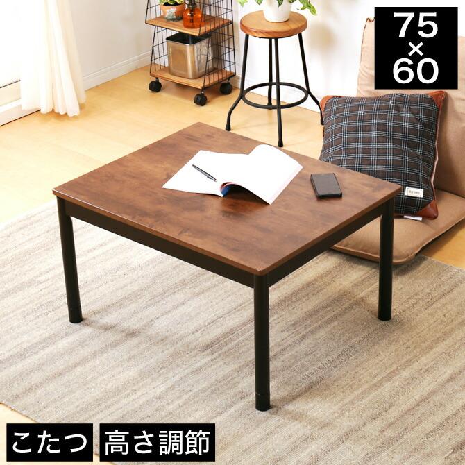 こたつ 幅75cm 長方形 こたつテーブル 幅75×奥行60…
