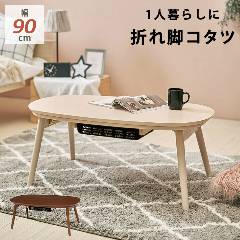 こたつ 折り畳みテーブル 幅95cm 楕円形 長方形 幅90…