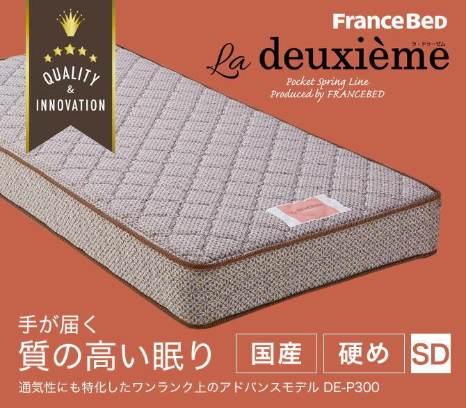 フランスベッド シングル マットレス