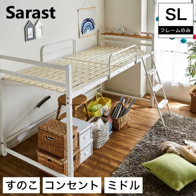 樹脂すのこロフトベッド サラスト シングルベッド …