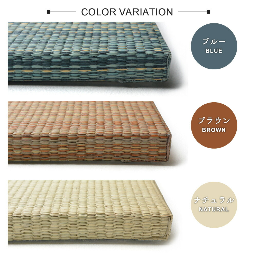 フロア畳 置き畳 フローリング畳 ユニット畳 クッションマット ラグ 敷畳
