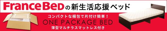 ワンパッケージ・木製すのこベッド【マルチラスマットレス付】