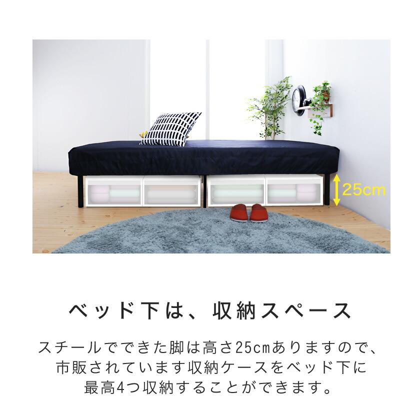 ベッド下は収納スペースとして活用可能