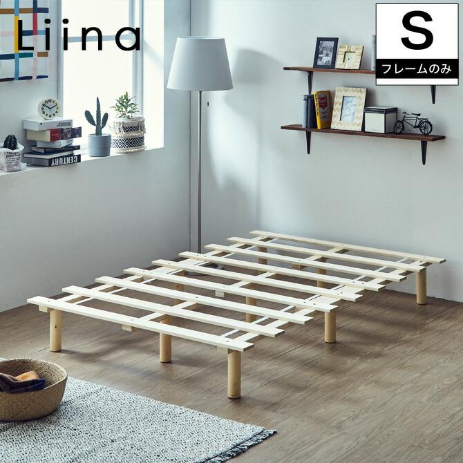 【フレームのみ】木製すのこベッド「リーナ」シングル★簡単組み立て★