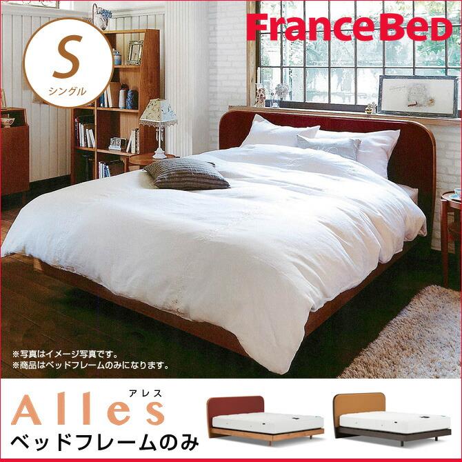 北欧デザインベッド シングル