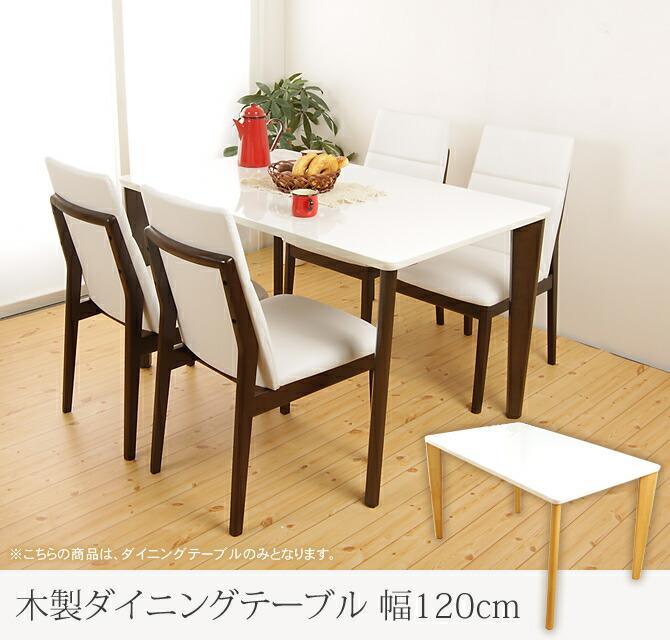 木製ダイニングテーブル 幅120cm
