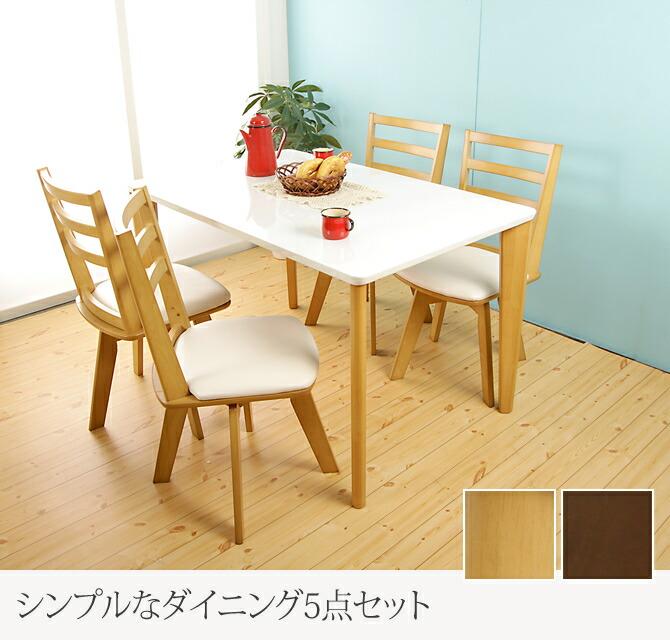 5点セット テーブル: チェア:×4脚