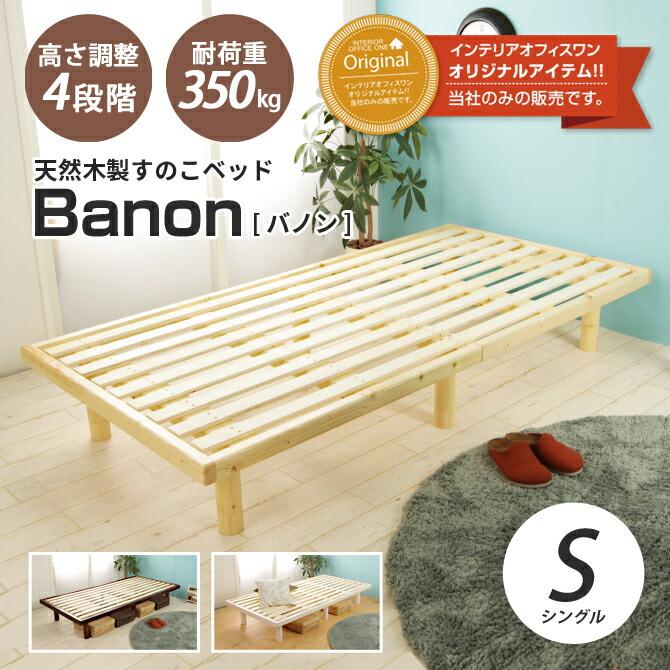 バノン すのこベッド シングル ヘッドレス 木製 耐荷重350kg 高さ調節可能 ベッドフ…