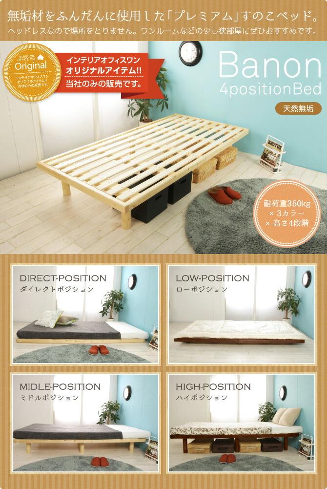すのこベッド 高さ4段階調節可能 バノン