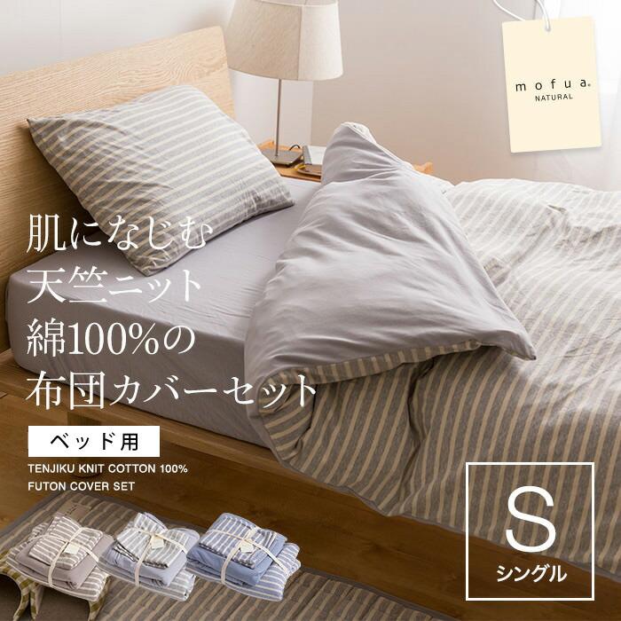 ふとんカバーセット (ベッド用)