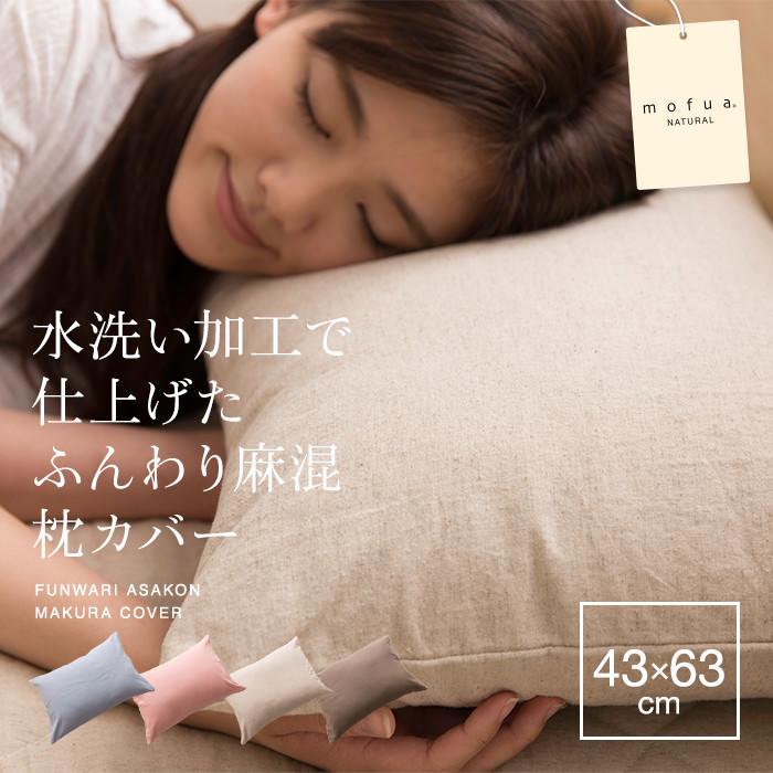 枕カバー 43×63cm