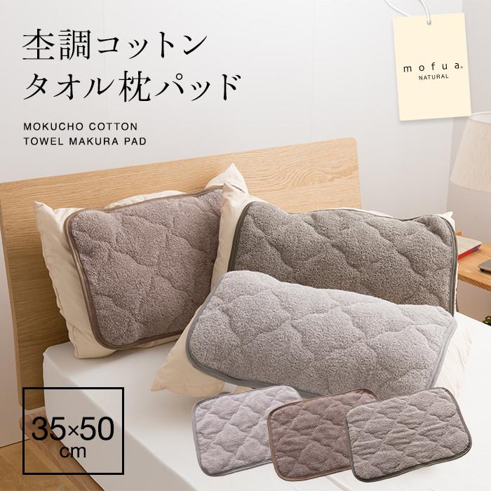 枕パッド 43×63cm