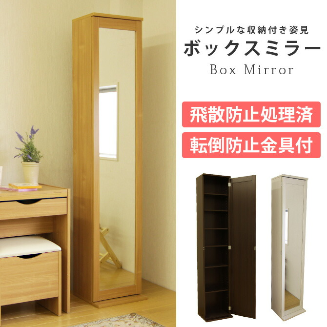 ボックスミラー 鏡
