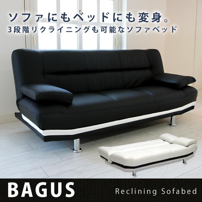 【ホワイト×ブラック】スタイリッシュなリクライニングソファーベッド