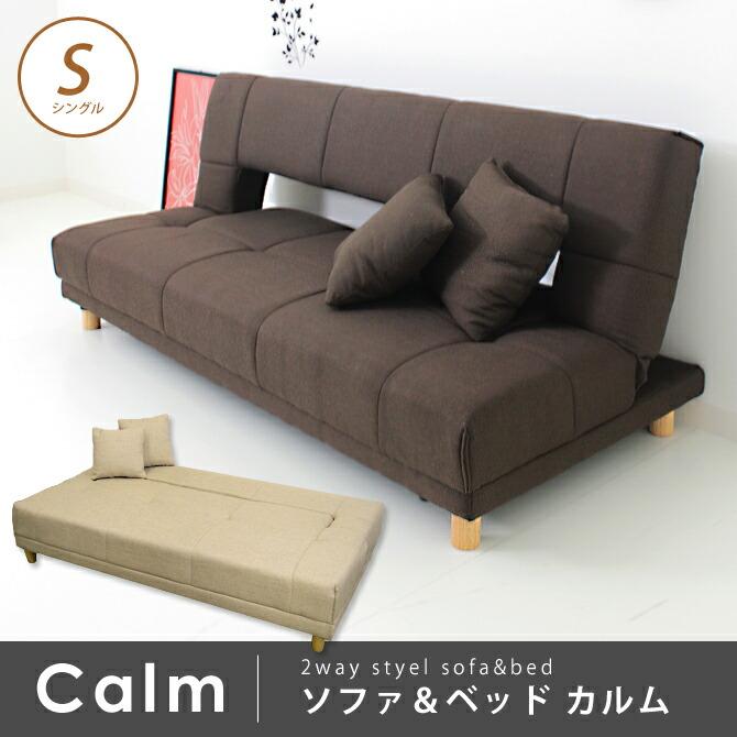 【空洞背もたれ】昼はソファー、夜はベッド♪ソファ&ベッド「カルム」