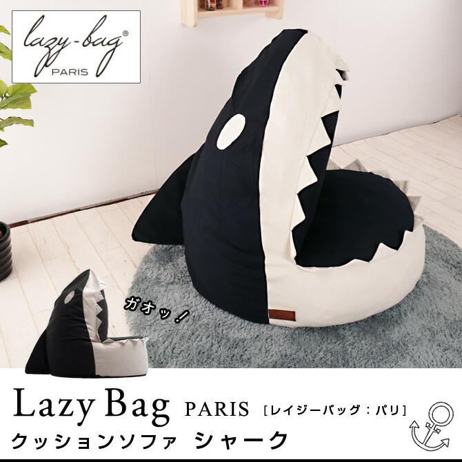 フランス生まれのお洒落なデザイン!サメのクッションソファ