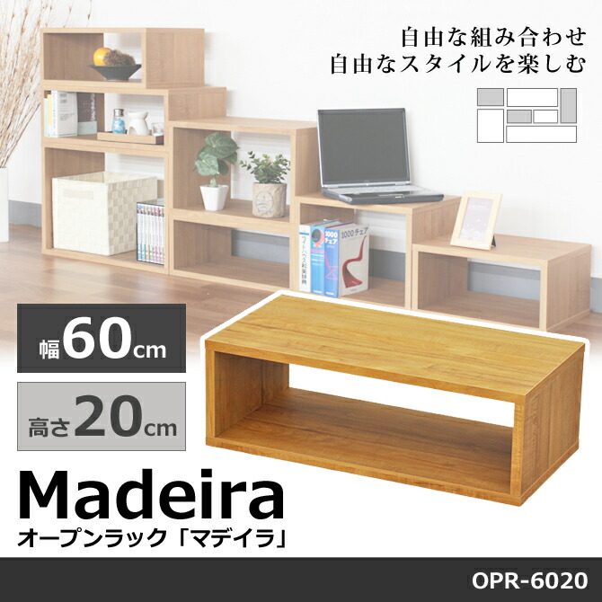 オープンラック ラック 幅60×高さ20cm マデイラ Madeira OPR-6020 …
