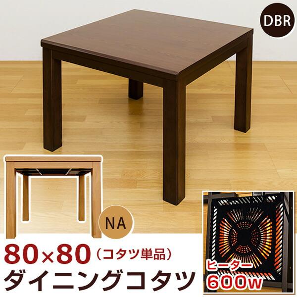 ダイニングコタツ 80×80