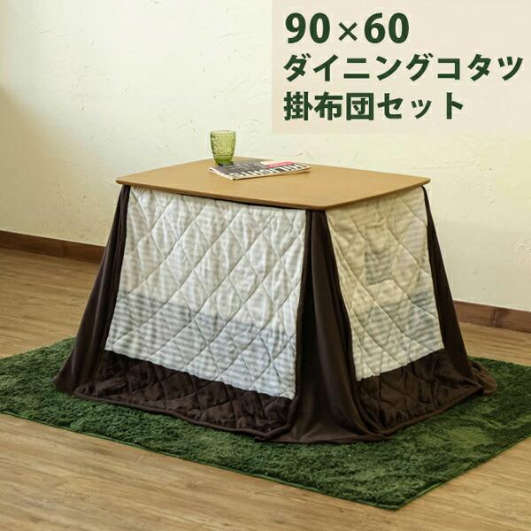 コタツ掛布団セット 90×60