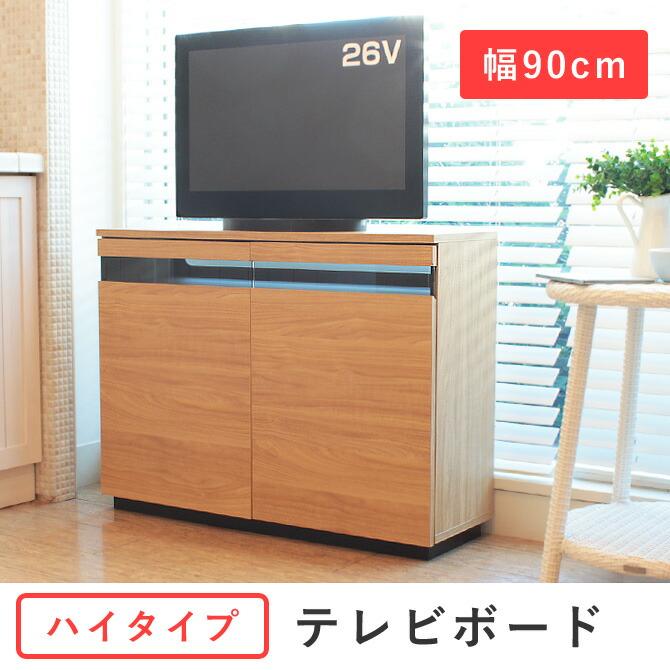 テレビ台 ハイタイプ テレビボード 幅90cm コンパクト テレビ台 TV台 T…