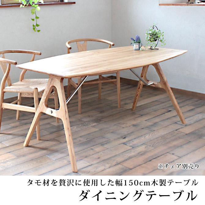ダイニングテーブル単品