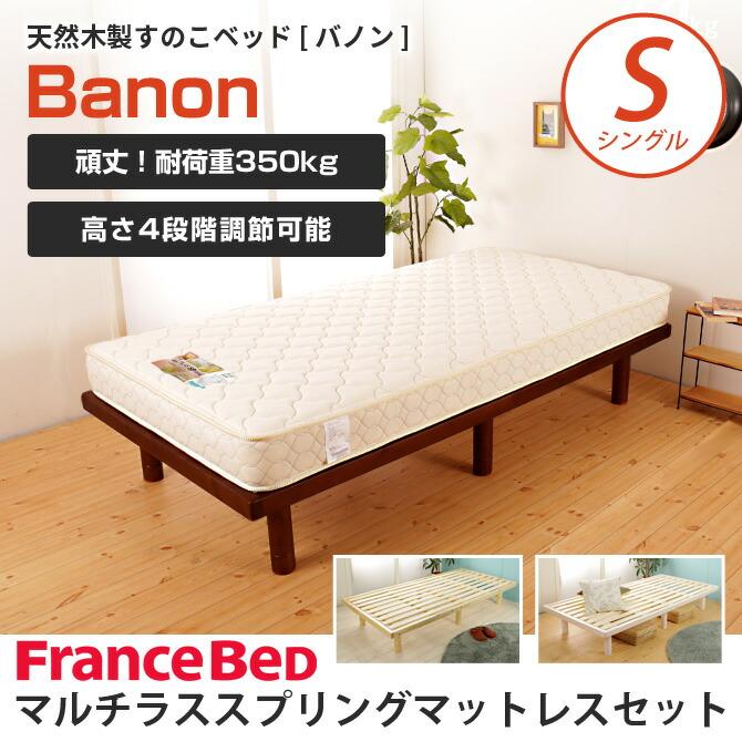 フランスベッド製 マルチラスマットレス付