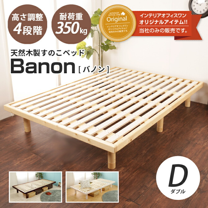すのこベッド バノン ダブル 高さ調節可能 天然無垢材使用 スノコ ダブルベッド すのこ …