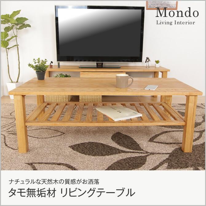 天然木タモ無垢材<br>リビングテーブル