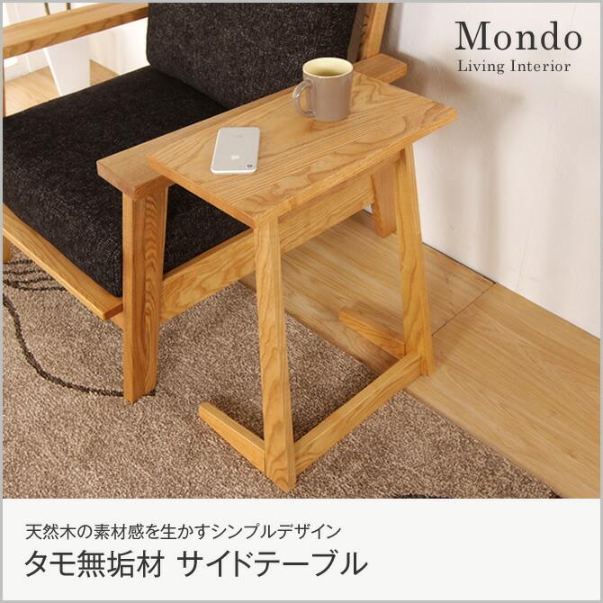 天然木タモ無垢材<br>サイドテーブル